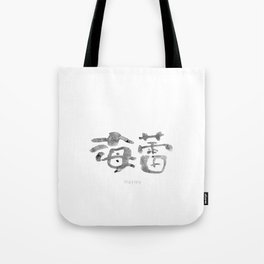 Hayley_Name_Abstract_Calligraphy_typo_Chinese Word_01 Tote Bag