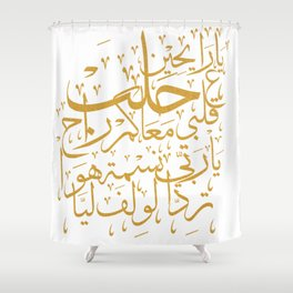 My Heart Is in aleppo Shower Curtain