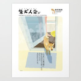 Shibakenjinkai No.007 Bathroom Art Print