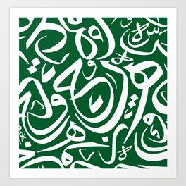 Arabic Calligraphy Pattern4 Art Print