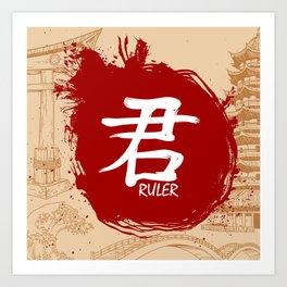 Japanese kanji - Ruler Art Print