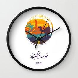 Eid Adha Mubarak Wall Clock