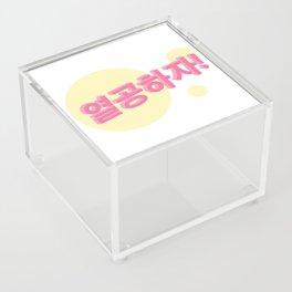 Study hard 1 Acrylic Box