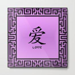 "Symbol ""Love"" in Mauve Chinese Calligraphy Metal Print"