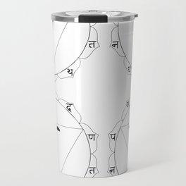 Manipura or manipuraka Travel Mug