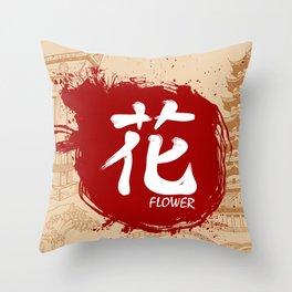 Japanese kanji - Flower Throw Pillow
