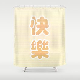 Instant Joy is happy Shower Curtain