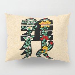 Minhwa of 8 Virtues: Justice (Korean traditional/folk art)  Pillow Sham