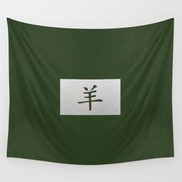 Chinese zodiac sign Goat green Wall Tapestry