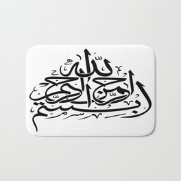 Basmallah In the name of God Most Merciful Most Gracious Bath Mat