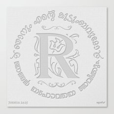 Joshua 24:15 - (Letterpress) Monogram R Canvas Print