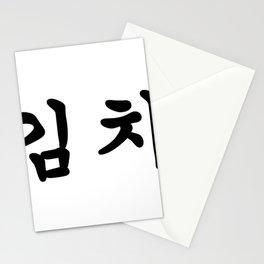 Korea Print With Kimchi Written In Korean Hangul Tee Stationery Cards