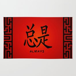 """Symbol """"Always"""" in Red Chinese Calligraphy Rug"""