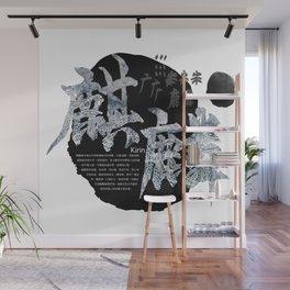 麒麟kirin Wall Mural