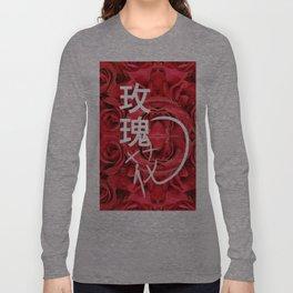 玫瑰花 - ROSE Long Sleeve T-shirt