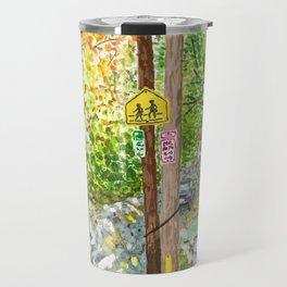 Brookline Sunshine Travel Mug