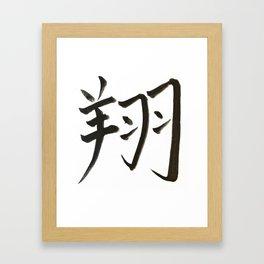 sho Framed Art Print