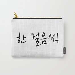 A step at a time (Korean) Carry-All Pouch