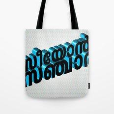 Seeyon Sanjari (Zion Traveler) - (3D - Black & Blue) Tote Bag
