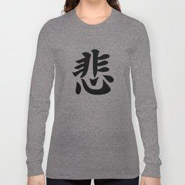 悲 - Japanese Kanji character for Sad, Sorrow Long Sleeve T-shirt