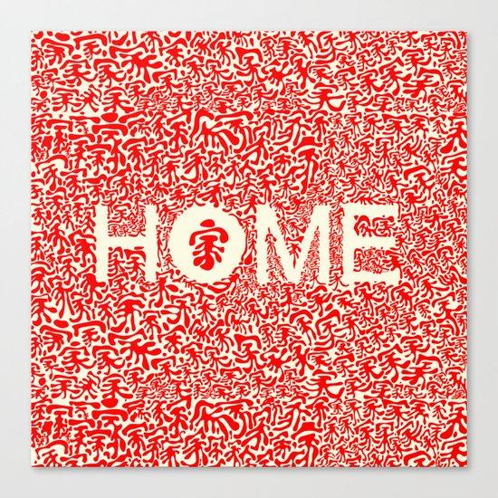 Home:家 Canvas Print
