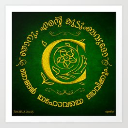 Joshua 24:15 - (Gold on Green) Monogram C Art Print