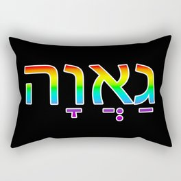 Pride in Hebrew Rectangular Pillow