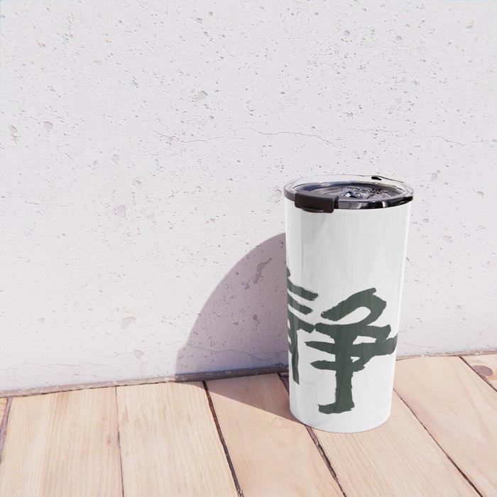 Silence - Zen art in Chinese Calligraphy & Painting Travel Mug