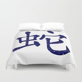 Chinese Year of the Snake Duvet Cover