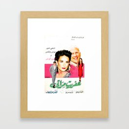 Arabic Movie Poster 2 Framed Art Print