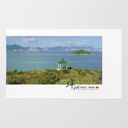 Victoria Harbor view at Peng Chau, Hong Kong Rug