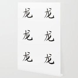 Chinese zodiac sign Dragon Wallpaper