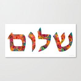 Shalom 12 - Jewish Hebrew Peace Letters Canvas Print
