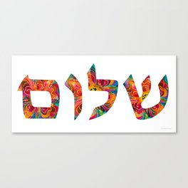 Shalom 12 - Jewish Hebrew Peace Letters Canvas Print