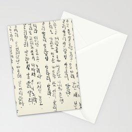 old korean poeit Stationery Cards