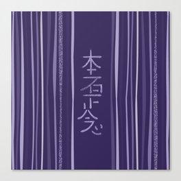 Hon Sha Ze Sho nen Symbol Canvas Print