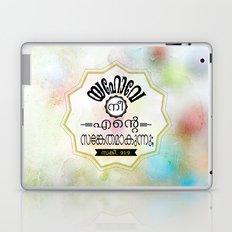 Psalm 91:9 (Retro) Laptop & iPad Skin