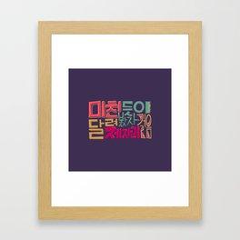 Run like Crazy Framed Art Print