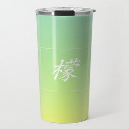 Lemonade (檬) Travel Mug