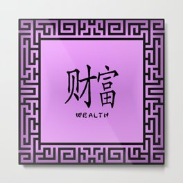 """Symbol """"Wealth"""" in Mauve Chinese Calligraphy Metal Print"""