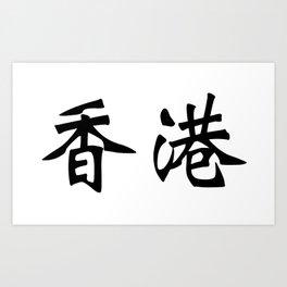 Chinese characters of Hong Kong Art Print