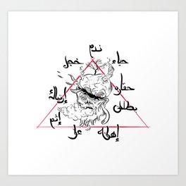 حshame Art Print