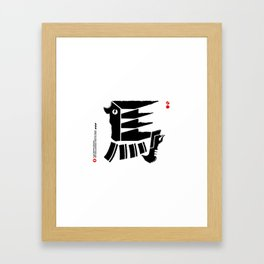 馬 / horse Framed Art Print