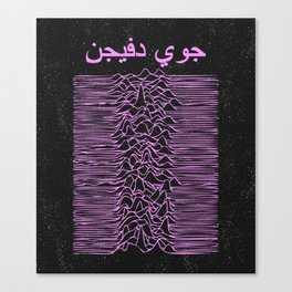 Joy Division In Arabic & pink  Canvas Print