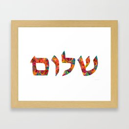 Shalom 12 - Jewish Hebrew Peace Letters Framed Art Print