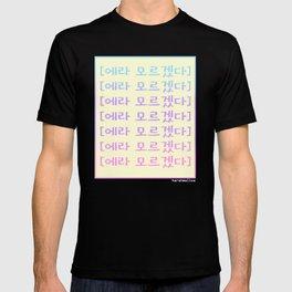 [FXXK IT] T-shirt