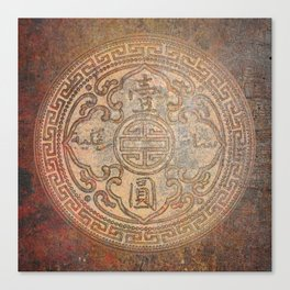 Antic Chinese Coin on Distressed Metallic Background Canvas Print