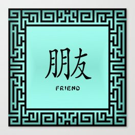 """Symbol """"Friend"""" in Green Chinese Calligraphy Canvas Print"""