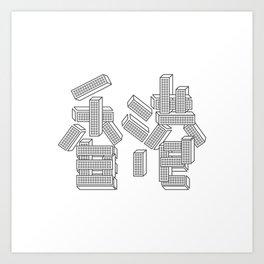 HK852 Art Print