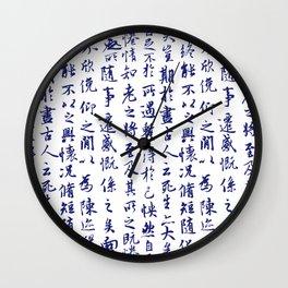 Ancient Chinese Manuscript // Blue Ink Wall Clock